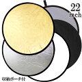 丸レフ板5色56cm22インチ(小)レフ版反射板リフレクター撮影機材撮影キット物撮りref22【RCP】撮影時に使う光を反射させる板