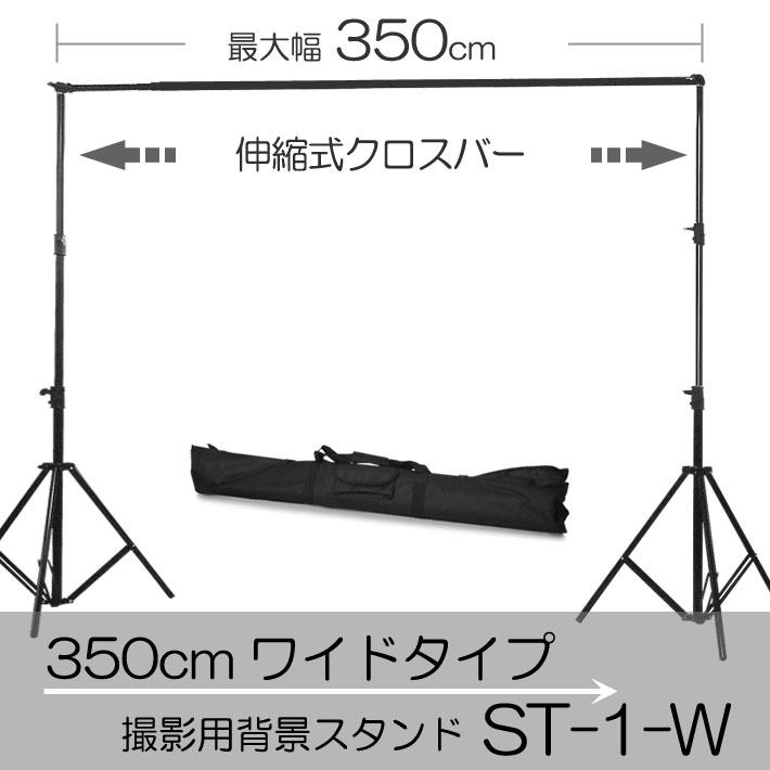 【ワイドタイプ】撮影用背景スタンド 三脚2本 伸縮式横ポール1本 横幅最大3.5メートル ST-1-W