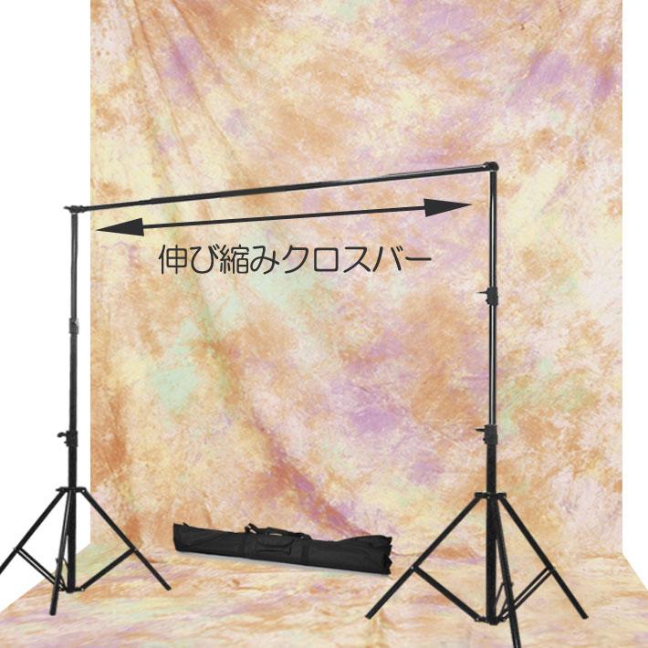 【送料無料】撮影用背景スタンドST-1-Lと 特大背景布 手染め布セット