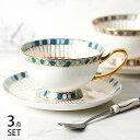 ティーカップ コーヒーカップ セット おしゃれ 北欧 セット かわいい ギフト お誕生日 お礼 祝い 結婚祝い 引越し祝い…