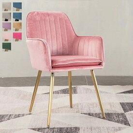ダイニングチェア おしゃれ 北欧 チェアー チェア 椅子 いす イス ダイニングチェアー リビング かわいい デザイナーズ風 ピンク グレー ブルー イエロー グリーン 可愛い ポップ キュート 上品 シンプル 4脚 スツール モダン 家具 新生活/[aas34]