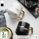 コップ グラス セット 結婚祝い 引越し祝い プレゼント ギフト おうちカフェ ブラック ホワイト ゴールド ホームパー…