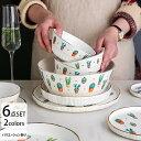 プレート お皿 来客用 セット プレゼント ギフト お祝い ポップ ナチュラル ボール 取り分け ホワイト ホームパーティ…