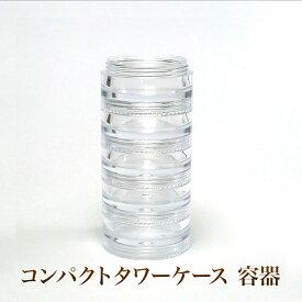 ●ゆうパケット不可●しっかり閉まって粉も漏れない!透明度の高いタワーケース容器(フタ別売り)