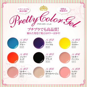 Used by many Japanese salons! Amazingly rich colors ! high quality and an affordable price! No. 101 Pretty color gel - No. 108 which can be off with superior color development ethanol and non-acetone