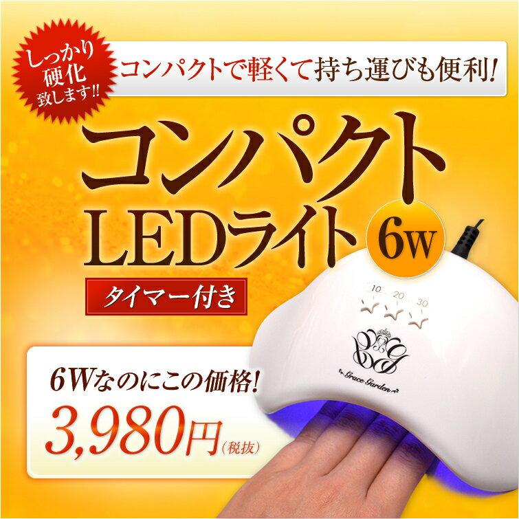 ●ゆうメール不可●ハイパワーで高品質!ジェルを中までしっかり硬化!高品質コンパクトLEDライト6w