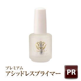 ジェルネイルやアクリルの持ちがよくなる!完全に酸を含んでいない爪にやさしいプレミアムアシッドレスプライマー15ml