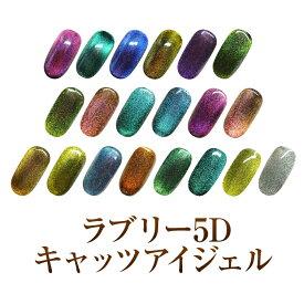 【ゆうパケット対象商品】磁石であらゆる模様が楽しめる!角度によって変化するマグネットジェル!ラブリー5Dキャッツアイジェル4ml CAT5-1〜18、GLD、SLV
