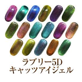 【ゆうパケット対象商品】磁石であらゆる模様が楽しめる!角度によって変化するマグネットジェル!ラブリー5Dキャッツアイジェル4ml【spring sale】
