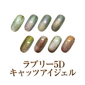 【ゆうパケット対象商品】磁石であらゆる模様が楽しめる!角度によって変化するマグネットジェル!ラブリー5Dキャッツアイジェル4ml CAT5-30〜CAT5-37