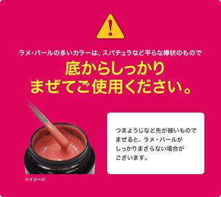 ラメ・パールの多いカラーは、スパチュラなど平らな棒状のもので底からしっかりまぜてご使用ください。