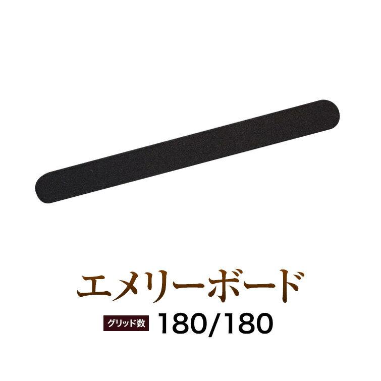 【再入荷】 薄くて爪のキワ部分も削りやすい!爪の短い方にも最適!グレースジェルエメリーボード#180/#180