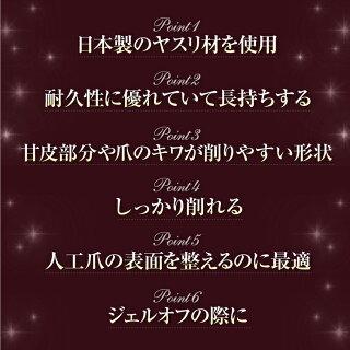 【再入荷】【ゆうメール対象商品】日本製のヤスリ材を使用した長持ちする高級ファイル!グレースジェルダイヤモンドファイル