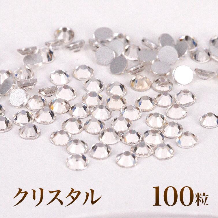 【売れ筋】ジェルネイルにスワロフスキーのような輝きと透明度プレミアムクリスタルストーンクリスタル100粒.