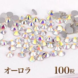 【ゆうパケット対象商品】 ジェルネイルにスワロフスキーのような輝きと透明度プレミアムクリスタルストーンオーロラ100粒.