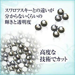 【ゆうパケット対象商品】ジェルネイルにスワロフスキーのような輝きと透明度プレミアムクリスタルストーンブラックダイヤモンドSS5約1.8mm100粒