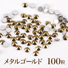 ジェルネイルに!スワロフスキーのような輝きプレミアムクリスタルストーンメタルゴールド100粒.