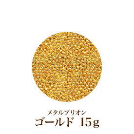 ネイルアートの必需品!高級感たっぷりのネイルアートに。高品質メタルブリオン ゴールド1ミリ 15g.