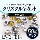 ダイヤモンドのような絶妙な輝き!ジェルで埋め込める!プレミアムVカット クリスタル50粒