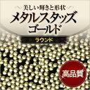 【売れ筋】美しい輝きと形状!ジェルネイルに高品質メタルスタッズゴールド ラウンド