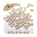 【売れ筋】美しい輝きと形状!ジェルネイルに高品質メタルスタッズゴールド ラウンド.