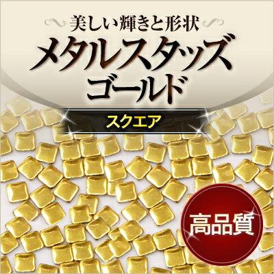 美しい輝きと形状!ジェルネイルに高品質スクエアスタッズゴールド50粒.