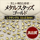 【新発売】美しい輝きと形状!ジェルネイルに高品質レクタングルスタッズゴールド1.5x2.5mm 50粒