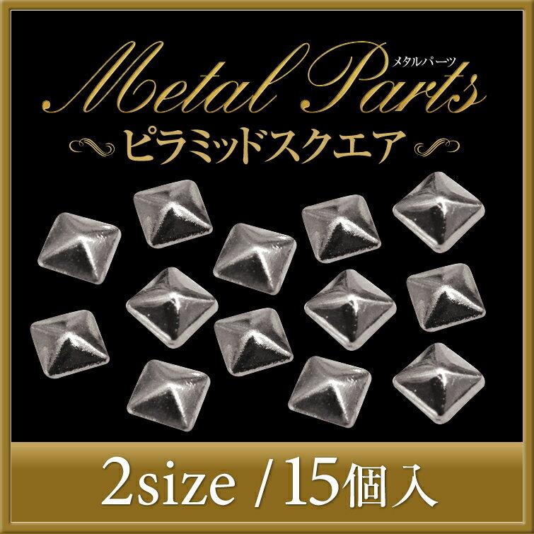 【新入荷】美しい輝きと形状!置くだけでゴージャスなジェルネイルアートに!高品質ピラミッドスクエアシルバー15個.