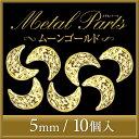 【新商品】ジェルネイルアート・ビジューネイルに大活躍!メタルパーツ ムーン ゴールド/シルバー 5ミリ/7ミリ 10個