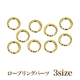 大人気の高級感あふれるロープリングメタルパーツ!! ロープリングパーツゴールド 20個