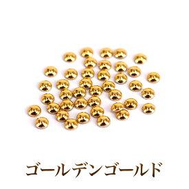 美しい輝きと形状!ぷっくりドーム型スタッズネイルの必需品高品質メタルスタッズ ゴールデンゴールド 50粒.
