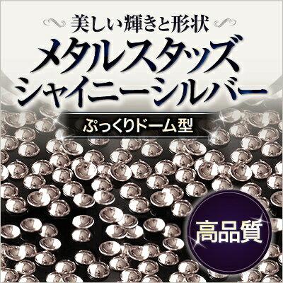 【売れ筋】美しい輝きと形状!ぷっくりドーム型スタッズネイルの必需品高品質メタルスタッズ シャイニーシルバー 50粒.