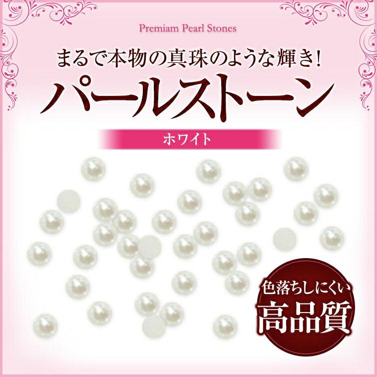 【ゆうメール対象商品】【売れ筋】まるで本物の真珠のようなパールの輝き!色落ちしにくい高品質半球パールストーン ホワイト