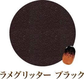 ライン・グラデ・フレンチ等アートの必需品!高品質ラメグリッター 1g ブラック