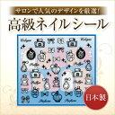 サロンで人気のデザインを厳選!日本製高級ネイルシール ジュエリーラバーシール パルファムコレクション※パッケージ無しのタイプになります。