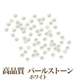 【ゆうパケット対象商品】【売れ筋】まるで本物の真珠のようなパールの輝き!色落ちしにくい高品質半球パールストーン ホワイト