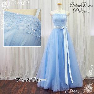 演奏会用ドレスにピッタリのシンプルデザインカラードレス≪/5号/7号/9号/11号≫ネイビーブルー(紺)/ペールオレンジ/ワインレッド/ブルー(水色)ロングドレスパニエの着用有り無しでスレンダーライン、Aライン、プリンセスラインにも(13022color-t)