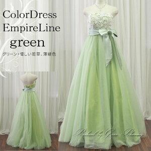 胸元レースがかわいい演奏会用ロングドレス/グリーン・薄緑