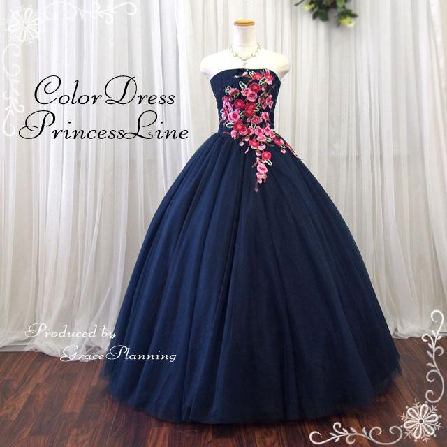 カラードレス 演奏会用ドレス ピンク系の花刺繍がエレガントなロングドレス プリンセスラインで演奏会や発表会や舞台衣装、ステージ衣装に《7号/9号/11号/13号/15号》紺 ネイビブルー 背中編上げでサイズ調整可能  ピアノ (g7000nv-t)