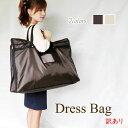 【訳あり】ドレスカバーや持ち運びに便利なドレスバッグ(ブラウン/茶/ホワイト) 結婚式 ウェディングドレスやカラードレスをコンパク…