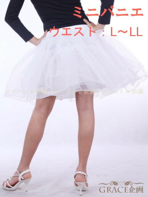 ショートドレスやミニドレス用の大人用ミニパニエ《ウエスト:L〜LLサイズ》ホワイト ミニドレスをボリュームアップしたい方に大きいサイズ【コンビニ受取対応商品】(PN01036-W80)