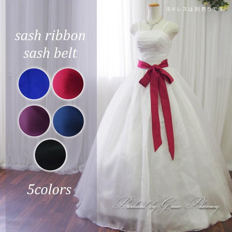 【人気商品】サッシュリボンサッシュベルト≪280cm≫ウェディングドレスのアレンジに最適な花嫁様に流行りのサッシュベルトです。カラーも豊富なサテン地♪海外挙式や二次会、マタニティフォトにもおすすめです!(a2017-t)