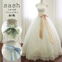 【新商品】サッシュリボンサッシュベルト リボン付き/200cm≪全3色/ブルー・グリーン・ベージュ≫ウェディングドレス用サテンベルトと…