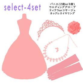 【ドレスと同時購入で送料無料】パニエとウェディンググローブとネックレスイヤリングセットとティアラorコサージュの4点セット 2段パニエor3段パニエ、ウエディンググローブ、髪飾り、アクセサリー(select-4set-2t)
