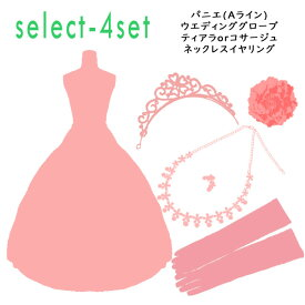 【ドレスと同時購入で送料無料】Aラインパニエとウェディンググローブとネックレスイヤリングセットとティアラorコサージュの4点セット 2本ワイヤーパニエ、ウエディンググローブ、髪飾り、アクセサリー(select-a4set-t)