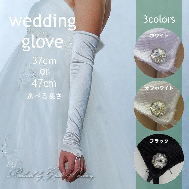 ウェディンググローブ フィンガーレス肘上ロンググローブ≪選べる長さ37cm・47cm/全3色・白・黒/フラワー型ビジュー付き≫ブライダルサテングローブ 結婚式花嫁手袋 ひじ上丈で二の腕カバー♪ネイルが映えるシンプル指なしウエディンググローブ(070972)