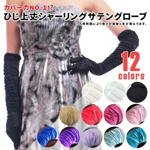 ひじ上シャーリングサテングローブ≪全12色/白・黒・赤・青・紫・緑・ピンク・金≫ウエディングロンググローブや結婚式の花嫁手袋としても最適なブライダル小物です ドレスコスチュームとしても最適(gl071286color-t)