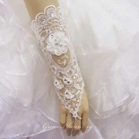 ウェディンググローブ(オフホワイト・白)フィンガーレスロンググローブ華やかレース刺繍スパンコールとビーズが綺麗!指なしブライダルグローブ結婚式花嫁手袋パーティー演奏会ダンス舞台イベントネイル魅せ(GL071296-t)