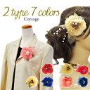 フラワーコサージュ 2タイプ 7color 髪飾り(全7色/赤 青 紺 金 ピンク) パール 花 結婚式 フォーマル ヘッドドレス ア…