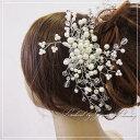 【再入荷】パールビーズフラワーコサージュヘッドドレス≪オフホワイト×シルバー系≫結婚式の花嫁様におすすめウェディング・ブライダル用髪飾り(HD1714)